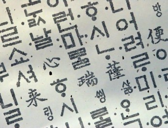 korean writing